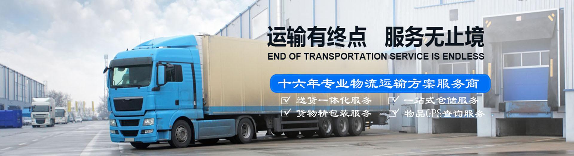 深圳物流公司-深圳货运专线