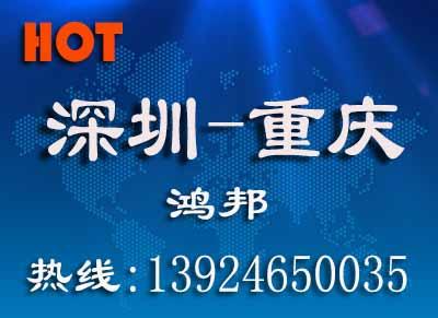 深圳到重庆物流公司-深圳到重庆货运专线