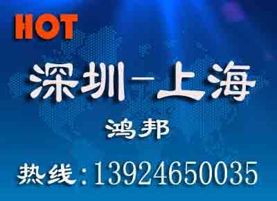 深圳到上海物流公司-深圳到上海货运专线