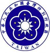 深圳到台湾物流专线,物流服务商